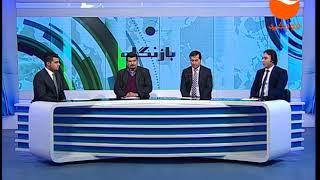 BAZ NEGAH   EP 1195 25 12 2017 بازنگاه ـ نشست سه جانبه افغانستان،پاکستان و چین