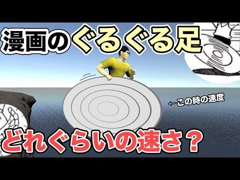 【物理エンジン】漫画でよく見る「ぐるぐる足」はどれぐらいの速さ?【漫画あるある】