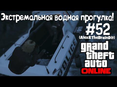 (18+) GTA Online. Экстремальная водная прогулка!