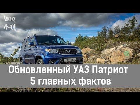 Обновленный УАЗ Патриот  — 5 главных фактов