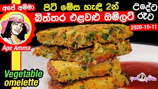 Healthy vegetable omelette by Apé Amma