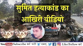 Bulandshahr Danga : Sumit Chaudhary Last Video Viral | हिंसा के दौरन का नया वीडियो | HCN News