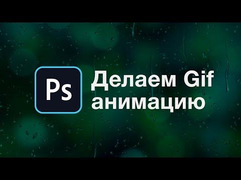 Как сделать гифку за 2 минуты в Photoshop