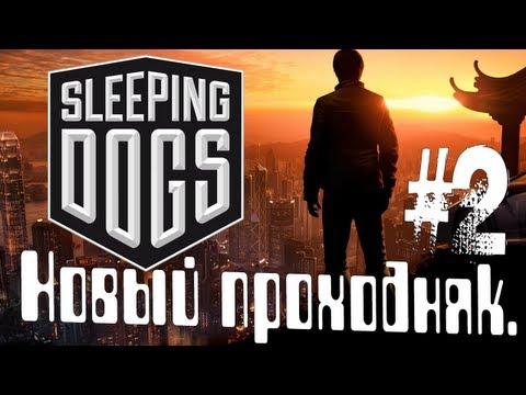 Sleeping Dogs. Новый проходняк. #2