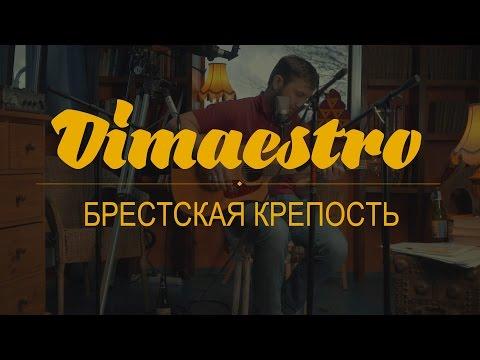 Dimaestro - Брестская крепость