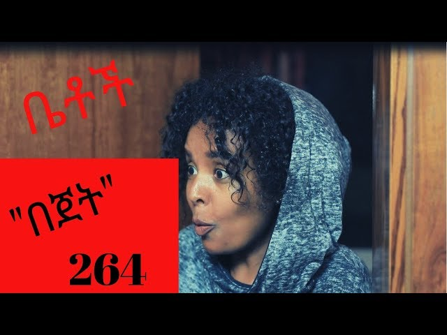 Betoch - Comedy Drama Episode 264
