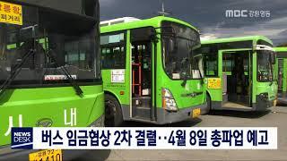 버스 임금협상 2차 결렬‥다음 달 8일 총파업 예고