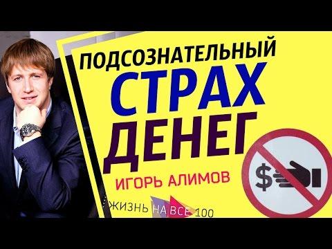 Подсознательный страх денег / Мышление Богатых / Игорь Алимов / Жизнь На Все 100!