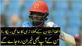 Mohammad Shehzad , Afghan Cricket Player, world record