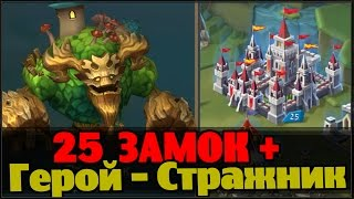 "Lords Mobile - герой ""Стражник"" + 25 lvl замка"