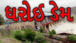 ધરોઈ ડેમ || Dharoi dem..full video