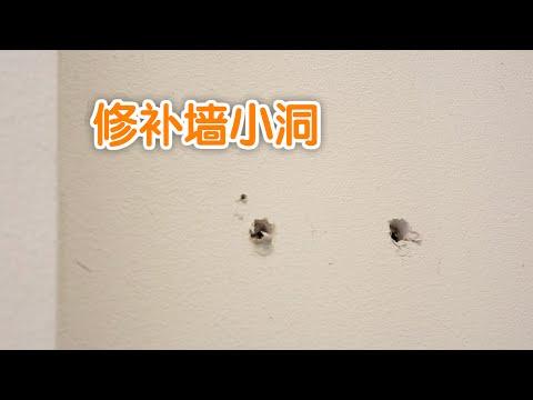 如何修補牆面——小洞/Mend Wall,small hole