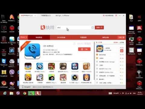 تحميل البرامج المدفوعه للايفون عن طريق البرنامج الصيني kuaiyong