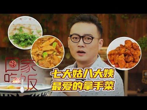 陸綜-回家吃飯-20211015 筋頭巴腦左宗棠雞冬瓜丸子湯七大姑八大姨最愛的拿手菜