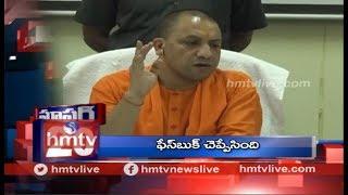 Yogi Adityanath Most Popular CM on Facebook | Super 20 |  Telugu News | hmtv