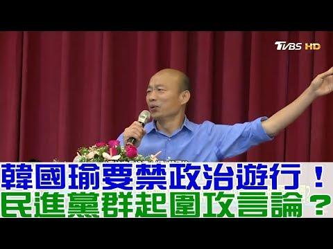 台灣-少康戰情室-20181101 2/2 韓國瑜要禁「政治遊行」民進黨群起圍攻言論遭無限上鋼?