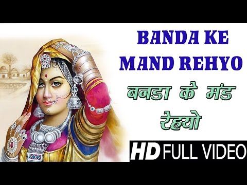 Banda Ke Mand Rehyo top Rajasthani Song Album: Banna Pavan Chale Purvai video