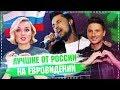 Евровидение лучшие от России Финалисты евровидения Победитель евровидения 2018 mp3