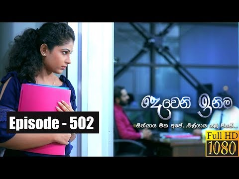 Deweni Inima | Episode 502 09th January 2019