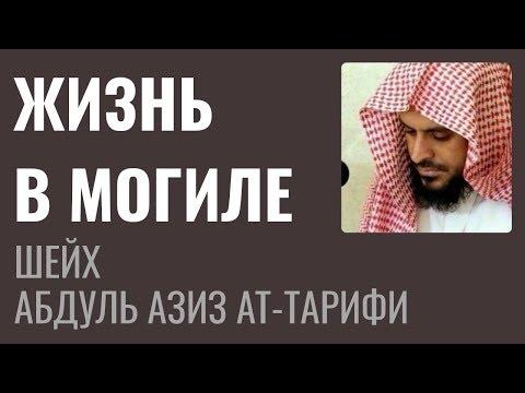 Шейх Ат-Тарифи - Жизнь в могиле