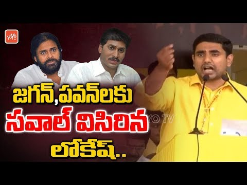 Nara Lokesh Open Challenge to Pawan Kalyan and YS Jagan | AP Political News | YOYO TV Channel