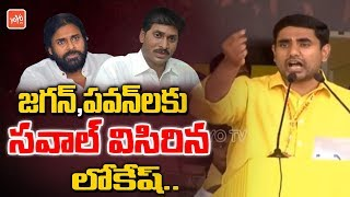 Nara Lokesh Open Challenge to Pawan Kalyan and YS Jagan | AP Political News