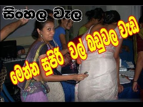 Sinhala Wela Katha Wal Badu- School Eke Seen Eka video