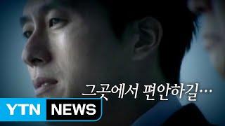 故 김주혁 발인...세상과 '영원한 이별' / YTN