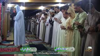 ما تيسر من سورتي الشورى والزخرف / معاذ الخلطي / تراويح سلا HD