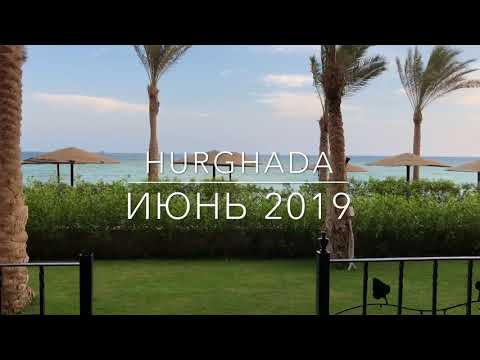 Хургада Sunny Days El Palacio. 16 июня 2019 г.
