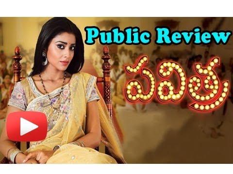 Pavithra - Telugu Movie Public Review - Shriya, Roja, Tanikella Bharani, Sai Kumar, Ravi Babu [hd] video