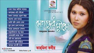 Tahmina Kabir - Kagojer Nouko | Bangla Song | Soundtek