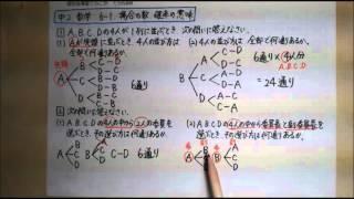 中2数学 6.確率