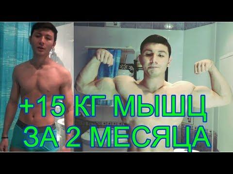Как я набрал 15 кг мышц за 2 месяца.(учись кирилл терешин) | КОЧА