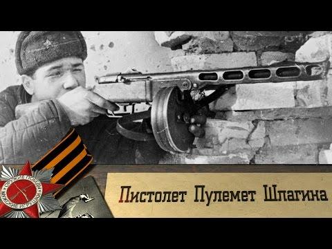Пистолет пулемет Шпагина ППШ. Символ солдата Победы