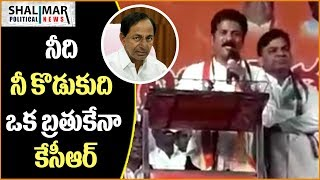 Revanth Reddy Sensational Comments on Cm KCR and Minister KTR || Shalimar Political News