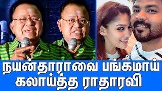 நயன்தாராவை அசிங்கப்படுத்திய ராதாரவி : Radha Ravi Troll Nayanthara | Latest Funny Speech