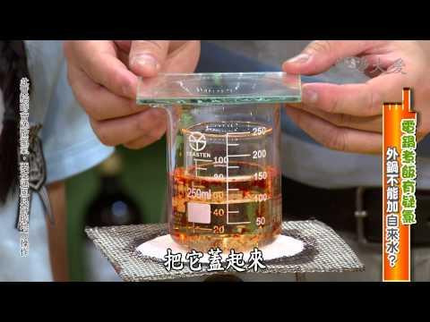 生活裡的科學-20140802 水有疑氯
