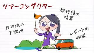 職業紹介【ツアーコンダクター篇】~将来の仕事選びに役立つ動画