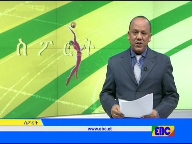 Latest Ethiopian Sport News - EBC December 26, 2016