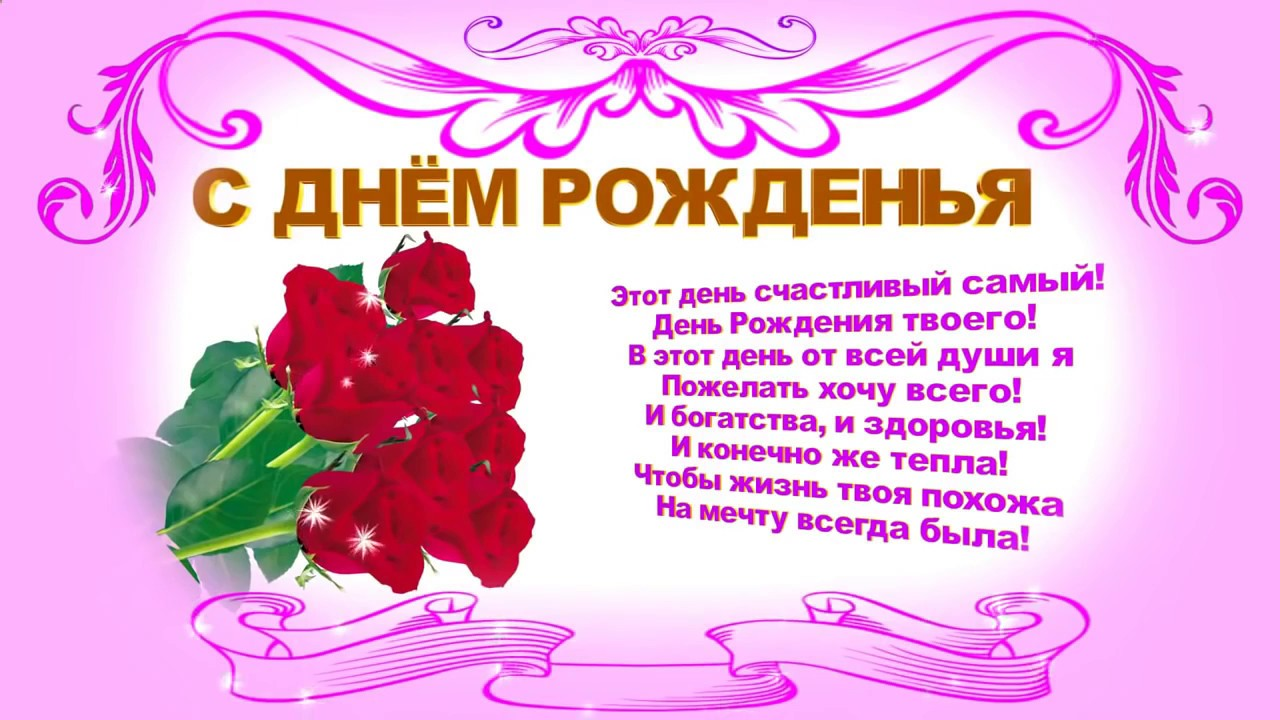 С Днем Рождения Лаура Поздравления Прикольные