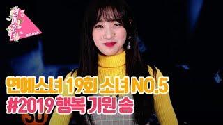 Eng Sub 연예소녀 Ep19 소녀 No 5 2019 행복 기원 송 Celuv Tv