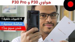 نظرة على هاتف هواوي P30 و P30 Pro ... وايش المزايا والخصائص الجديدة اللي قدموها ؟