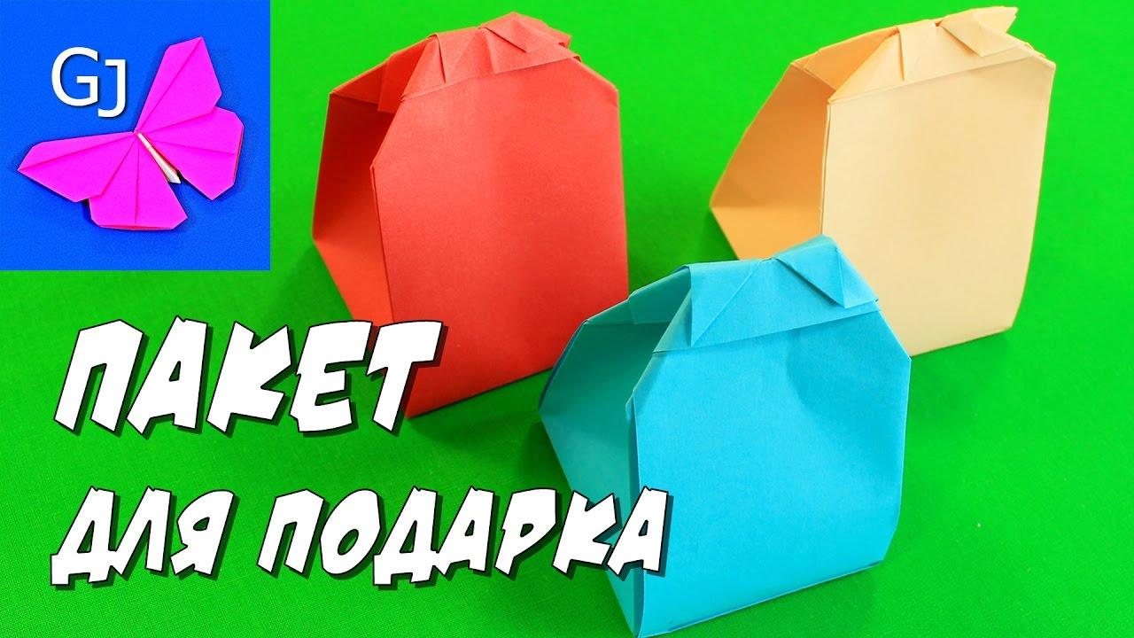 Оригами из бумаги подарок своими руками 760