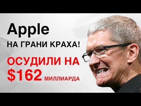 APPLE! 162 МИЛЛИАРДА НА ВЕТЕР! | Дайджест #11