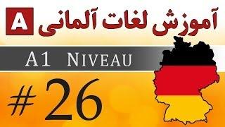 Amoozesh - Loghat Almani - Part 26 - آموزش لغات آلمانی به فارسی
