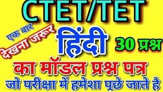 REET/HTET 2017-  हिंदी का मॉडल प्रश्न पत्र जो परीक्षा में पूछा जाएगा। important 30 questions