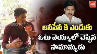 Public Talk On AP Next CM | Pawan Kalyan | YS Jagan | Chandrababu | AP News | YOYO TV Channel