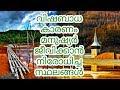 Lagu വിഷബാധ കാരണം മനുഷ്യർ ജീവിക്കാൻ നിരോധിച്ച സ്ഥലങ്ങൾ  Abandoned places  Malayalam  QNA
