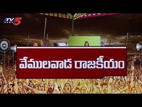 వేములవాడ రాజకీయాలను ఎవరు శాసించబోతున్నారు? | Vemulavada Politics | Political Junction | TV5 News